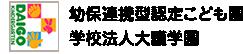 幼保連携型認定こども園学校法人大護学園 | DAIGO